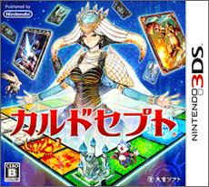 カルドセプト (ニンテンドー3DS版)