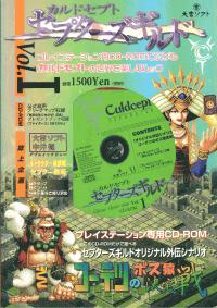 カルドセプト セプターズギルド Vol.1