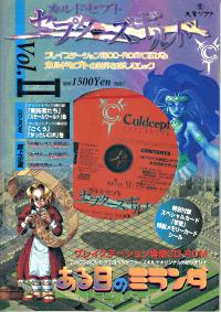カルドセプト セプターズギルド Vol.2