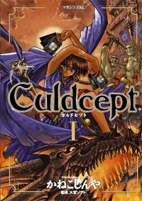 カルドセプト 1 (Culdcept I)