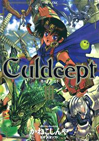 カルドセプト 3 (Culdcept III)