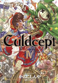 カルドセプト 4 (Culdcept IV)