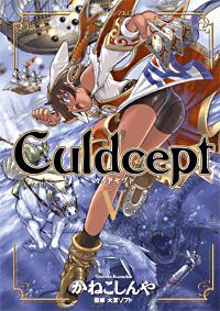 カルドセプト 5 (Culdcept V)