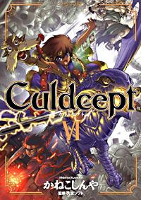 カルドセプト 6 (Culdcept VI)