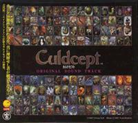カルドセプト オリジナル・サウンドトラック
