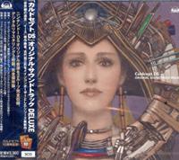 カルドセプト DS オリジナル・サウンドトラック DELUXE